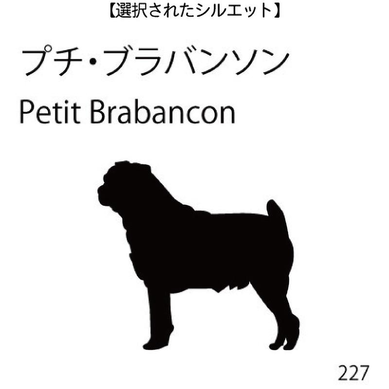 お名前スタンプ プチ・ブラバンソン(227)