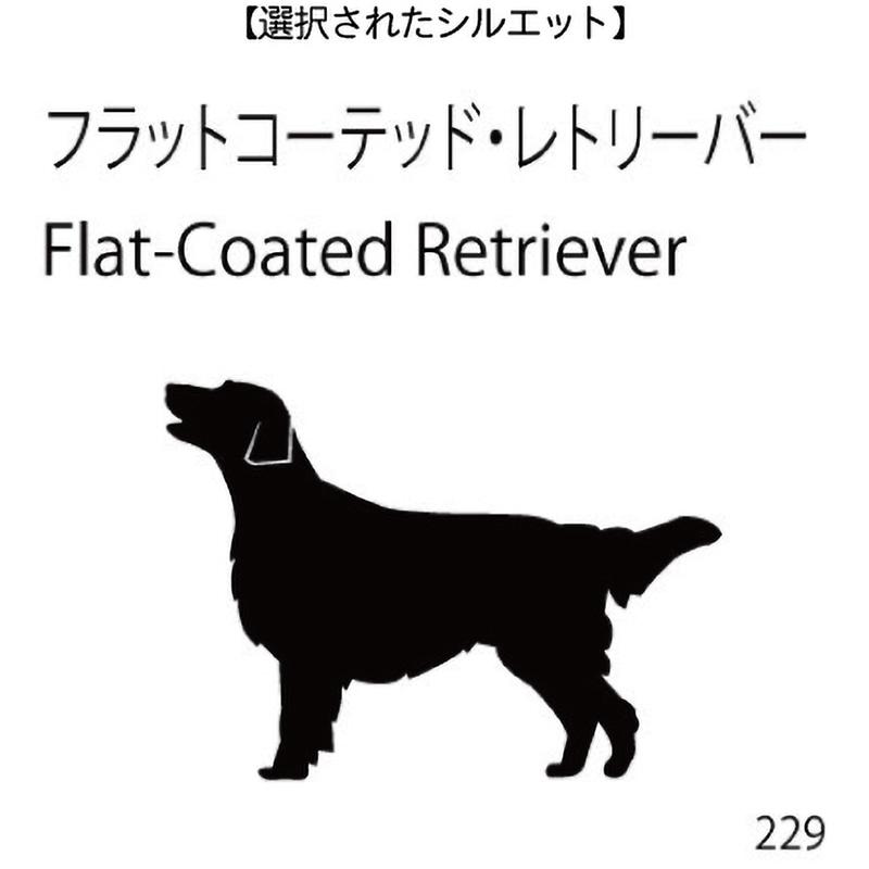 お名前スタンプ フラットコーテッド・レトリーバー(229)