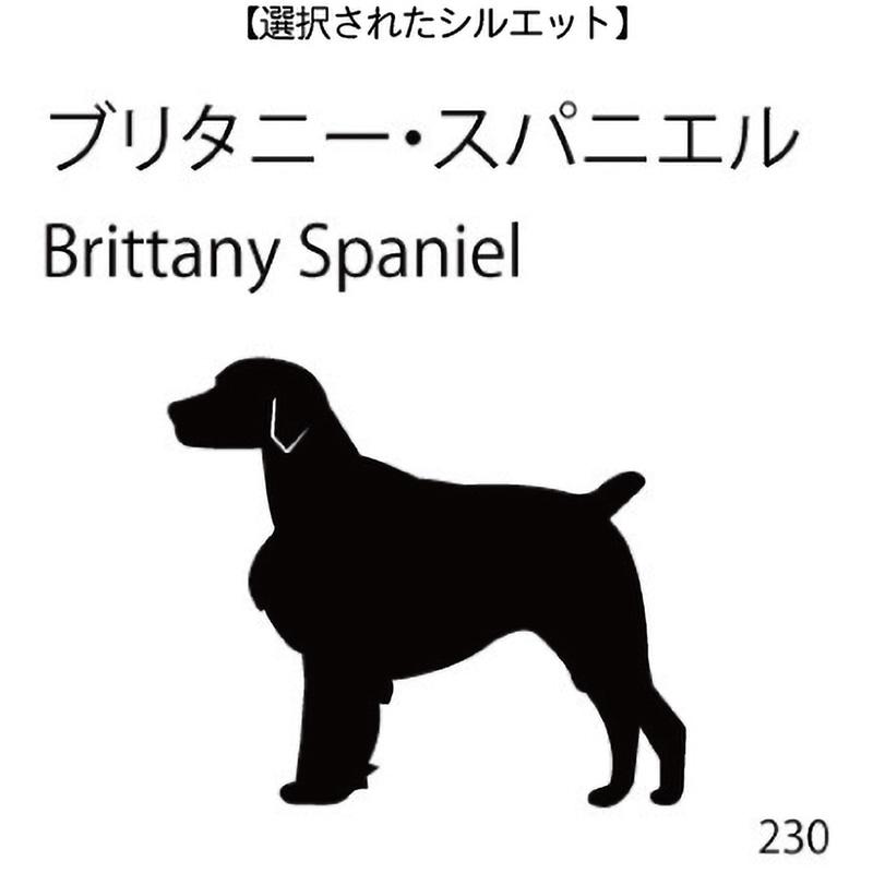 お名前スタンプ ブリタニー・スパニエル(230)