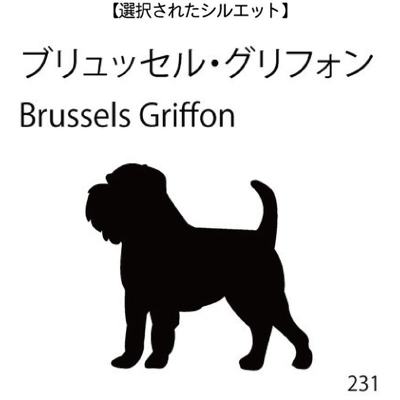 お名前スタンプ ブリュッセル・グリフォン(231)