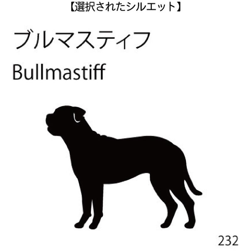 お名前スタンプ ブルマスティフ(232)