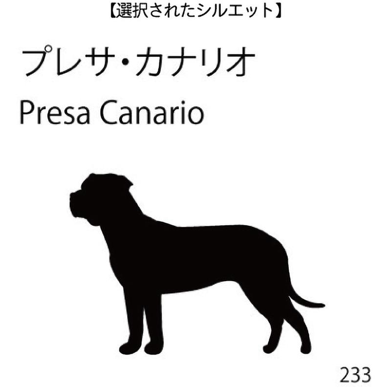 お名前スタンプ プレサ・カナリオ(233)