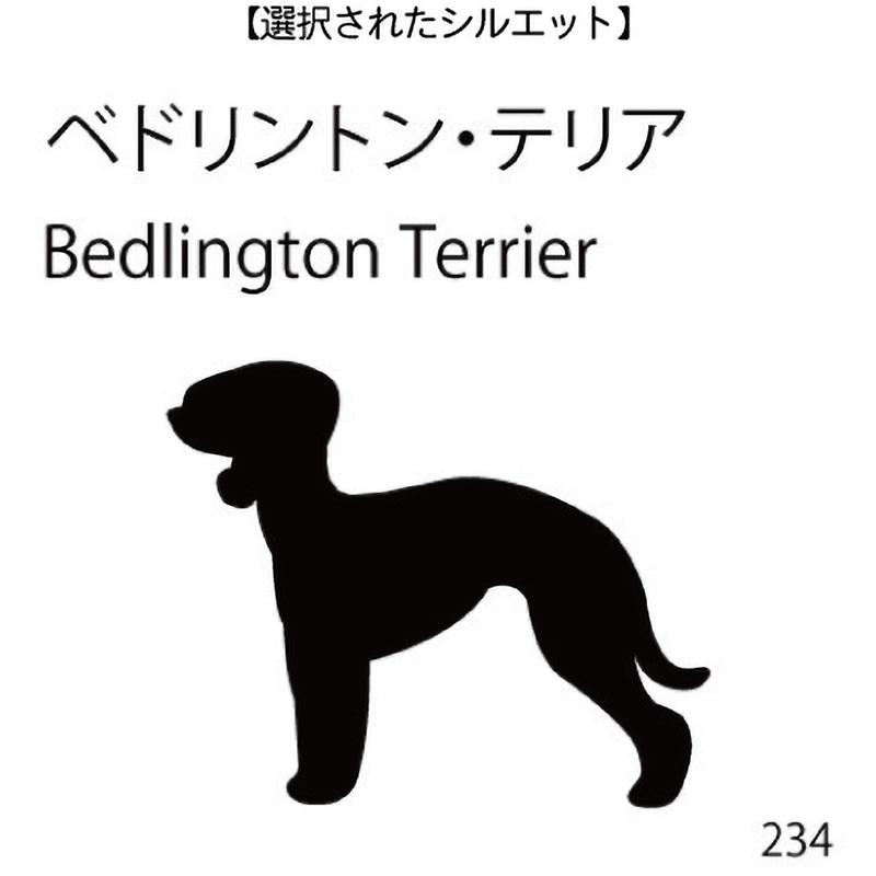 お名前スタンプ ベドリントン・テリア(234)