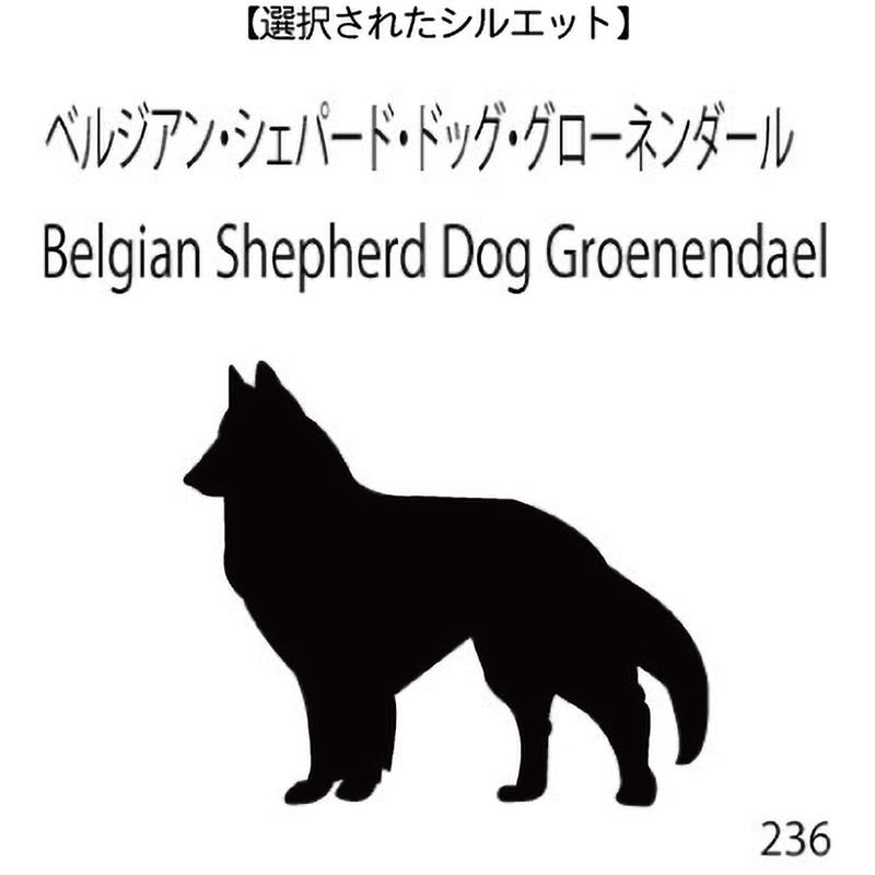 お名前スタンプ ベルジアン・シェパード・ドッグ・グローネンダール(236)