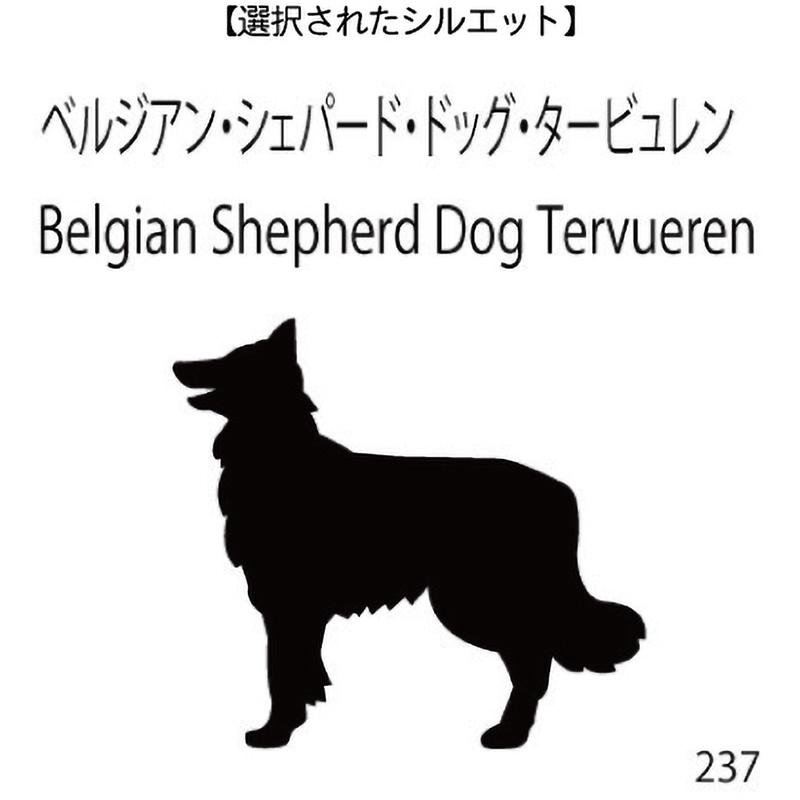 お名前スタンプ ベルジアン・シェパード・ドッグ・タービュレン(237)