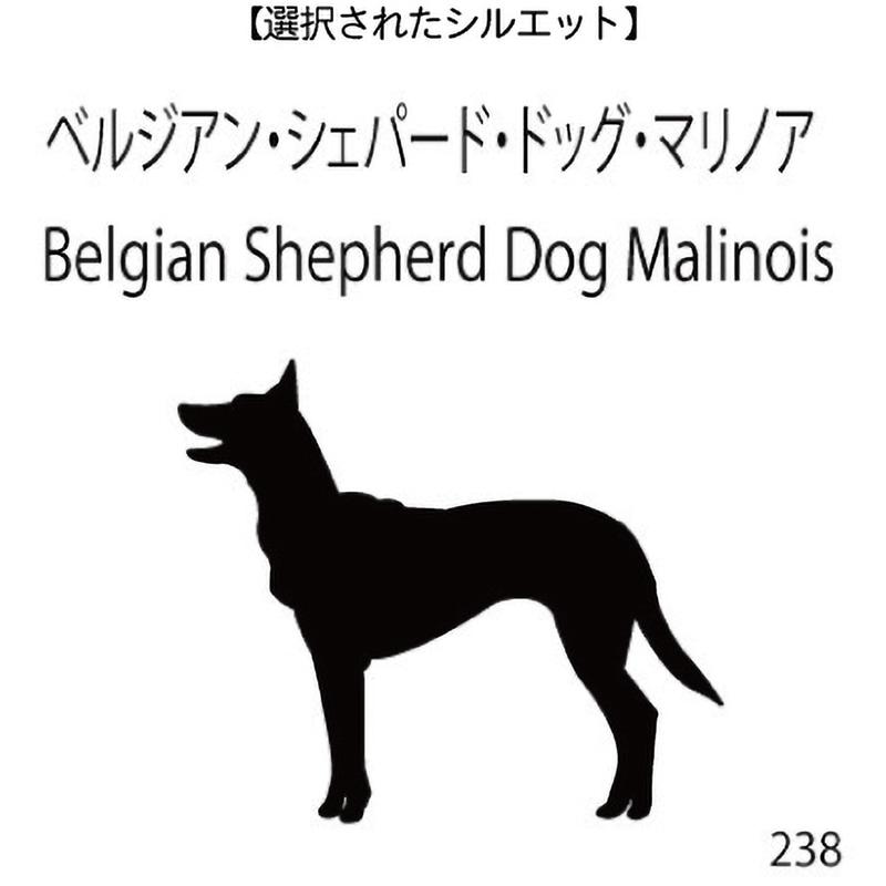 お名前スタンプ ベルジアン・シェパード・ドッグ・マリノア(238)