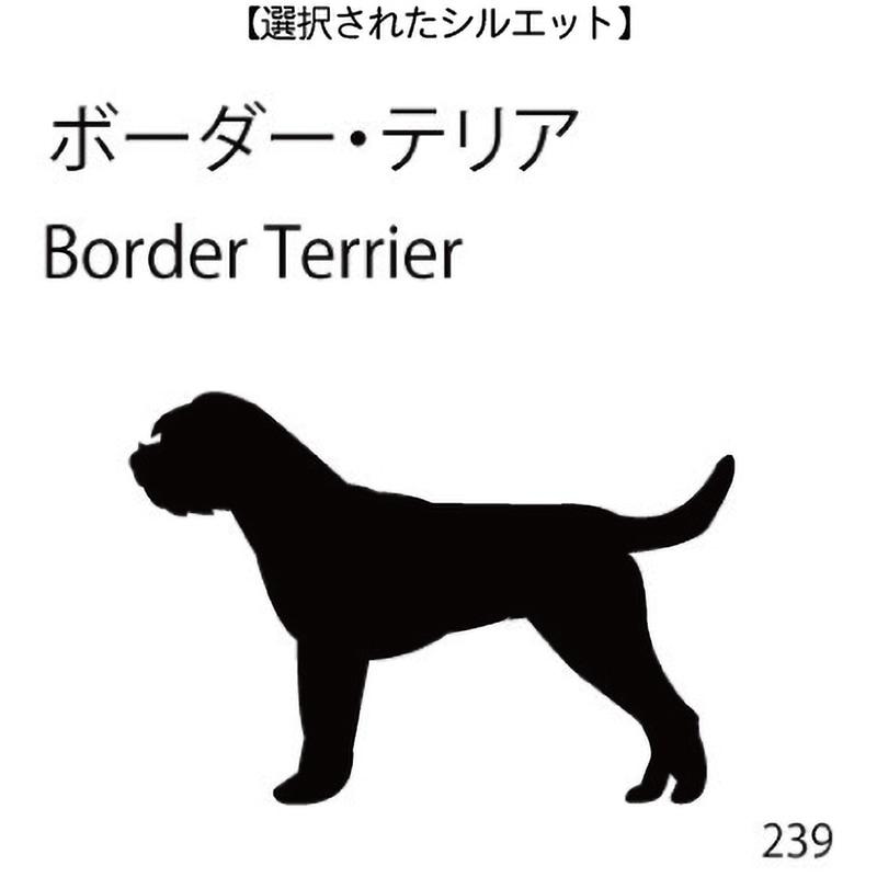 お名前スタンプ ボーダー・テリア(239)