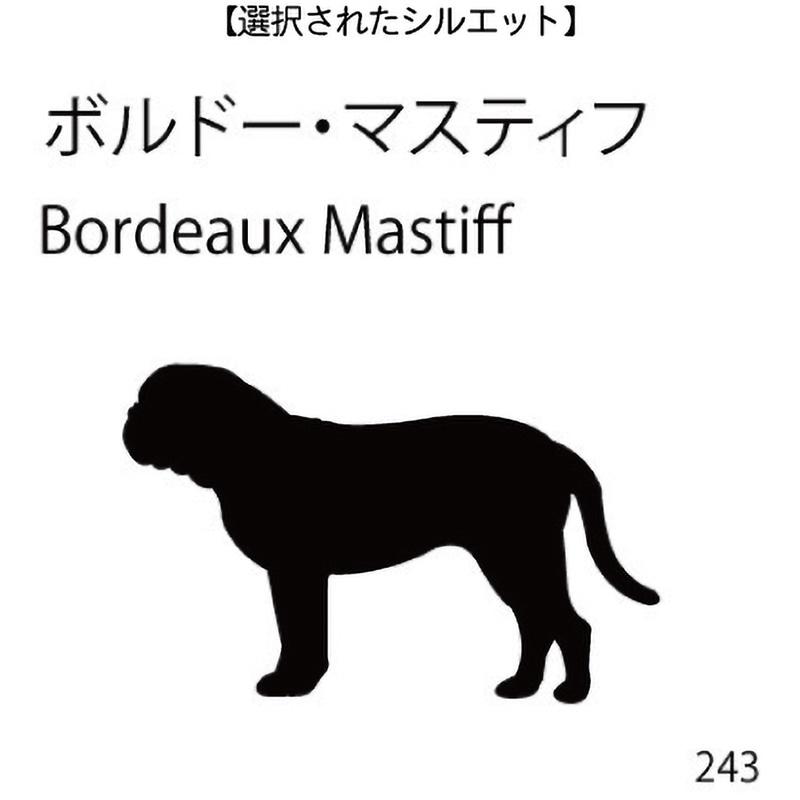 お名前スタンプ ボルドー・マスティフ(243)