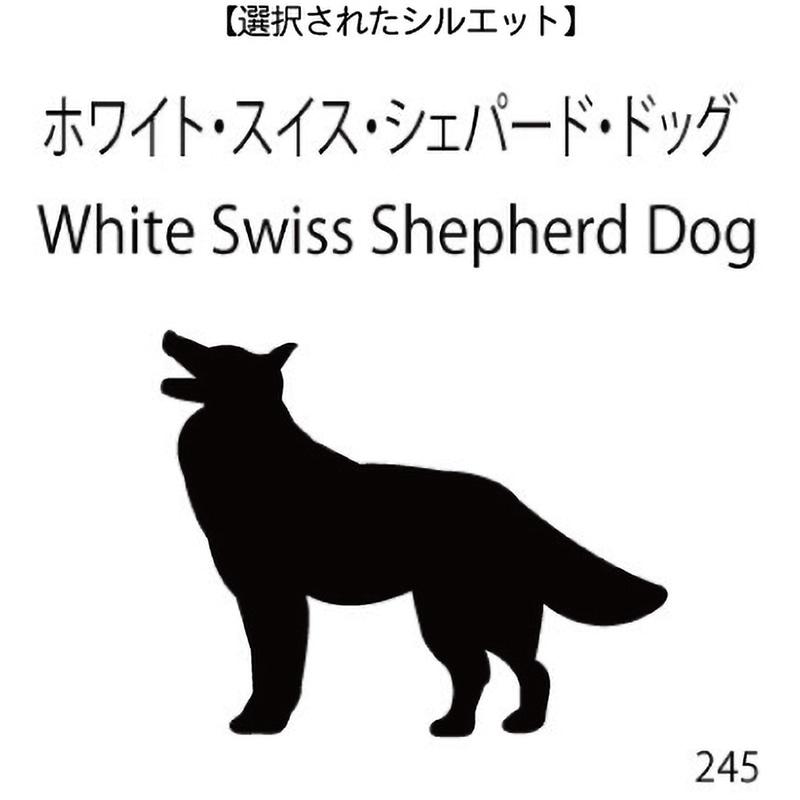 お名前スタンプ ホワイト・スイス・シェパード・ドッグ(245)