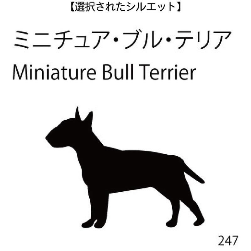 お名前スタンプ ミニチュア・ブル・テリア(247)