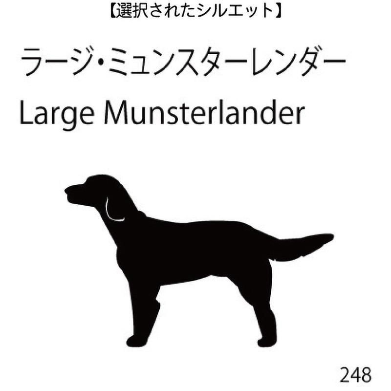 お名前スタンプ ラージ・ミュンスターレンダー(248)