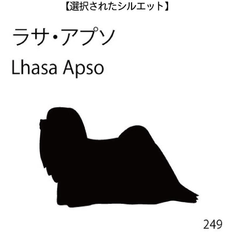 お名前スタンプ ラサ・アプソ(249)