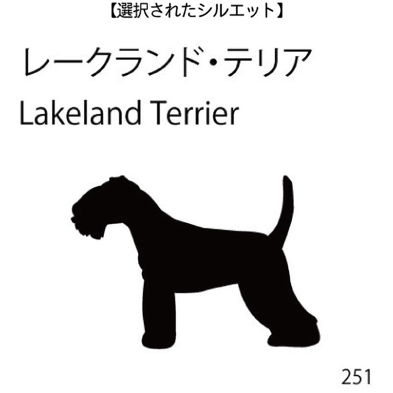 お名前スタンプ レークランド・テリア(251)