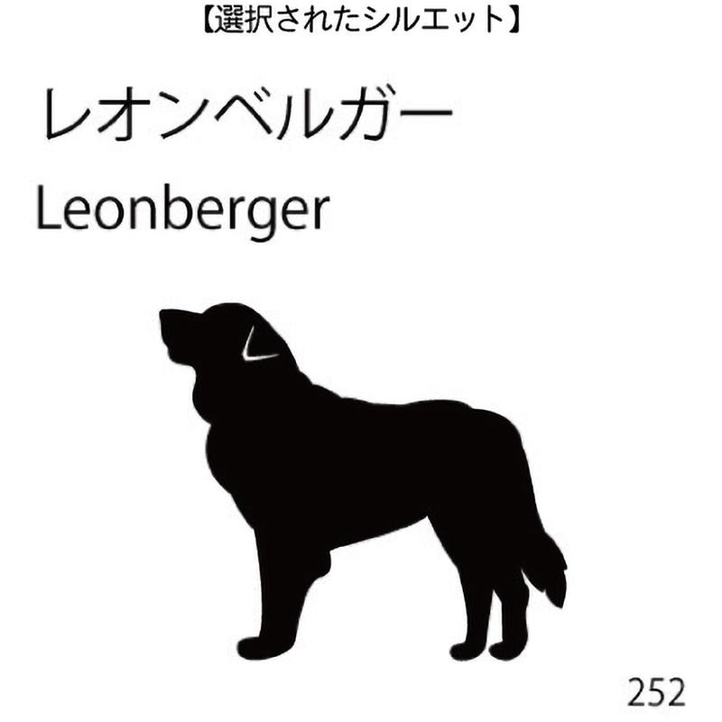 お名前スタンプ レオンベルガー(252)
