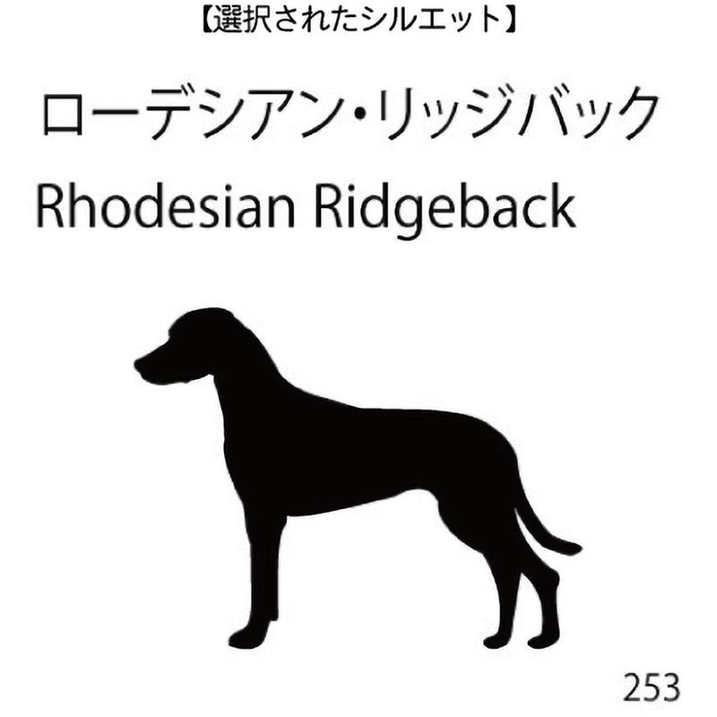 お名前スタンプ ローデシアン・リッジバック(253)