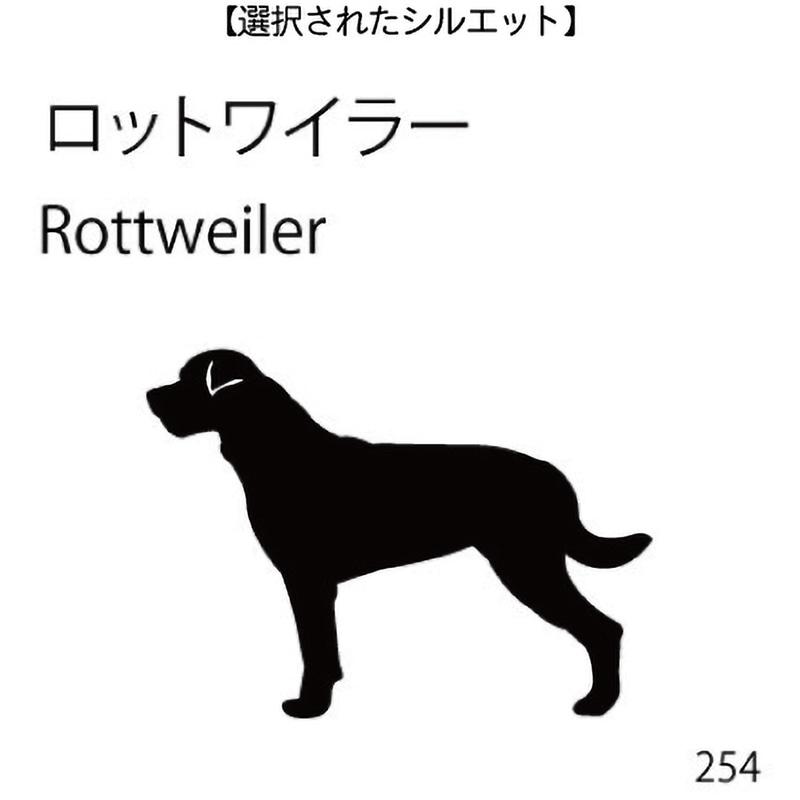お名前スタンプ ロットワイラー(254)