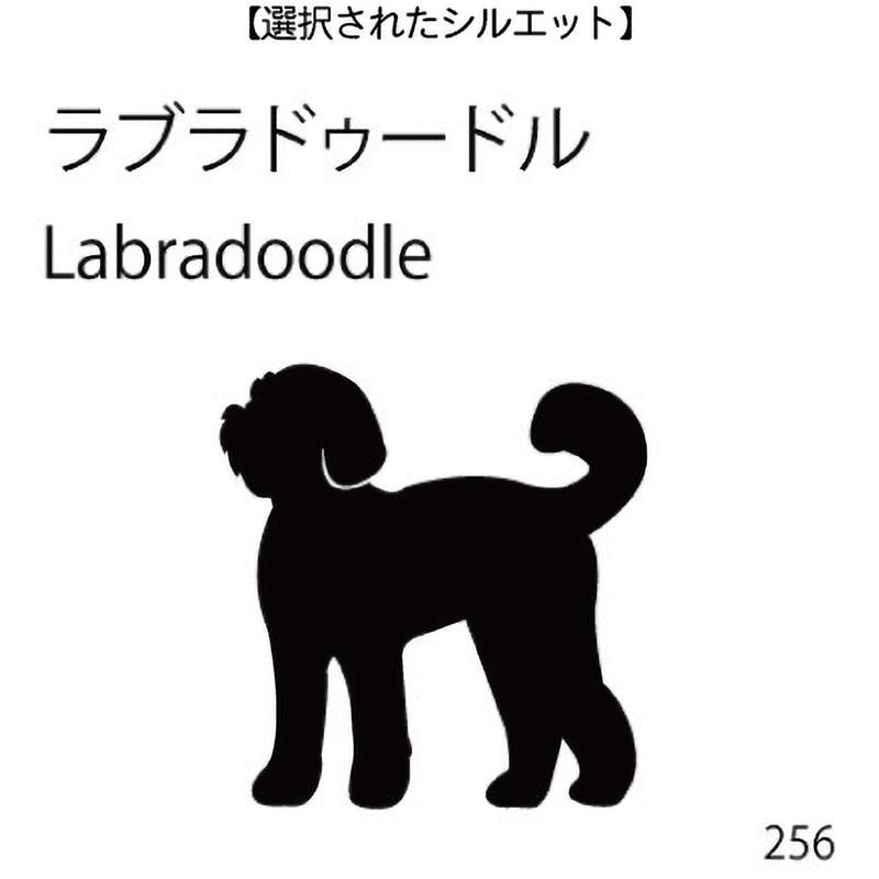 お名前スタンプ ラブラドゥードル(256)
