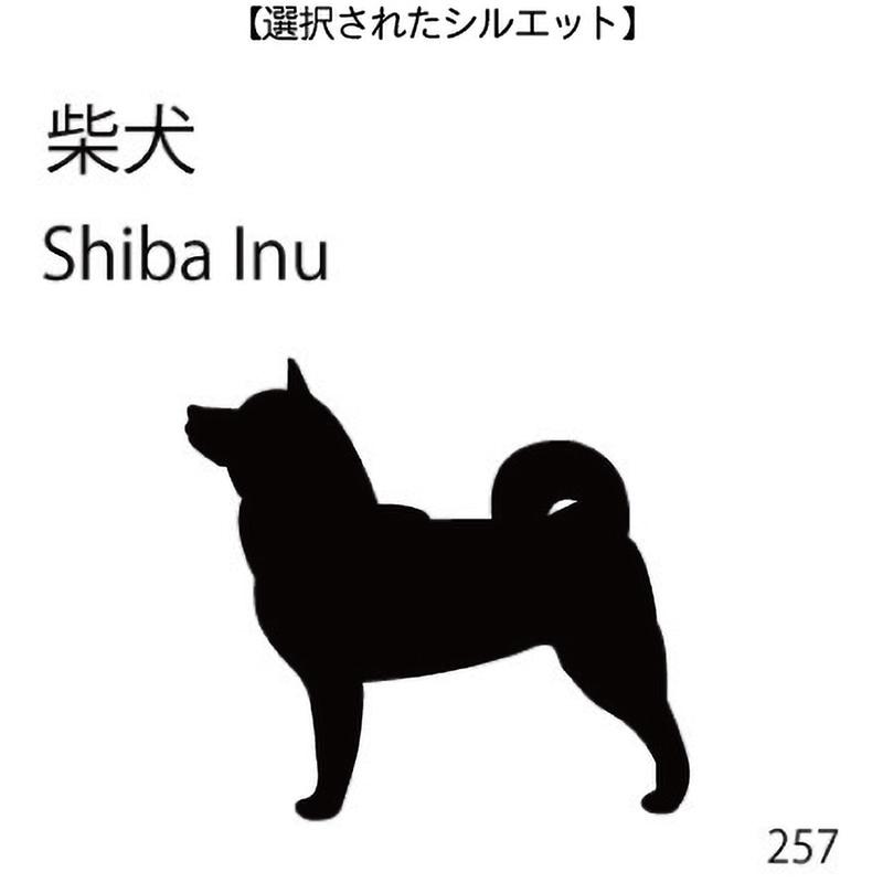 お名前スタンプ 柴犬(257)
