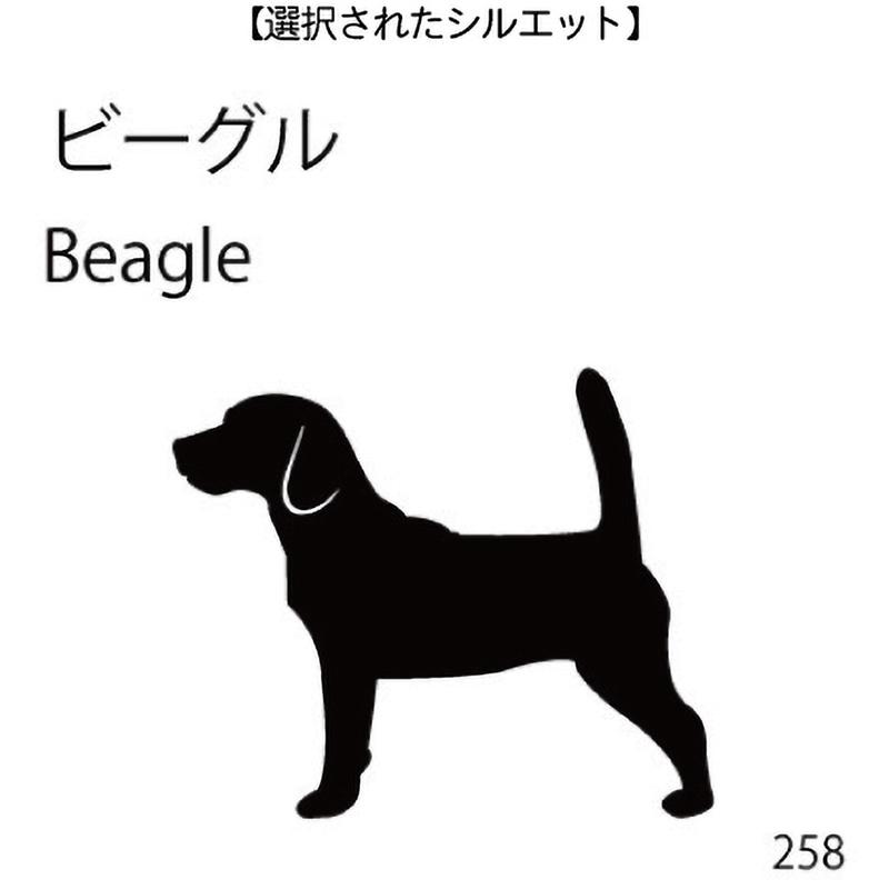 お名前スタンプ ビーグル(258)