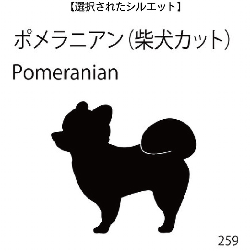 お名前スタンプ ポメラニアン(柴犬カット)(259)