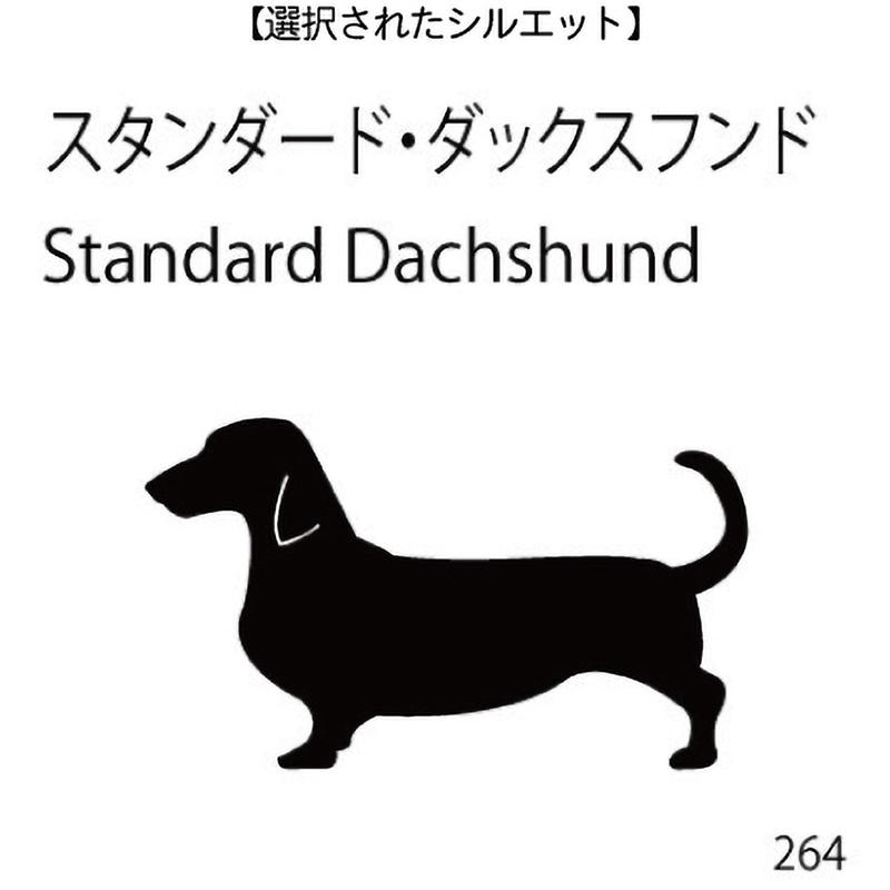 お名前スタンプ スタンダード・ダックスフンド(264)