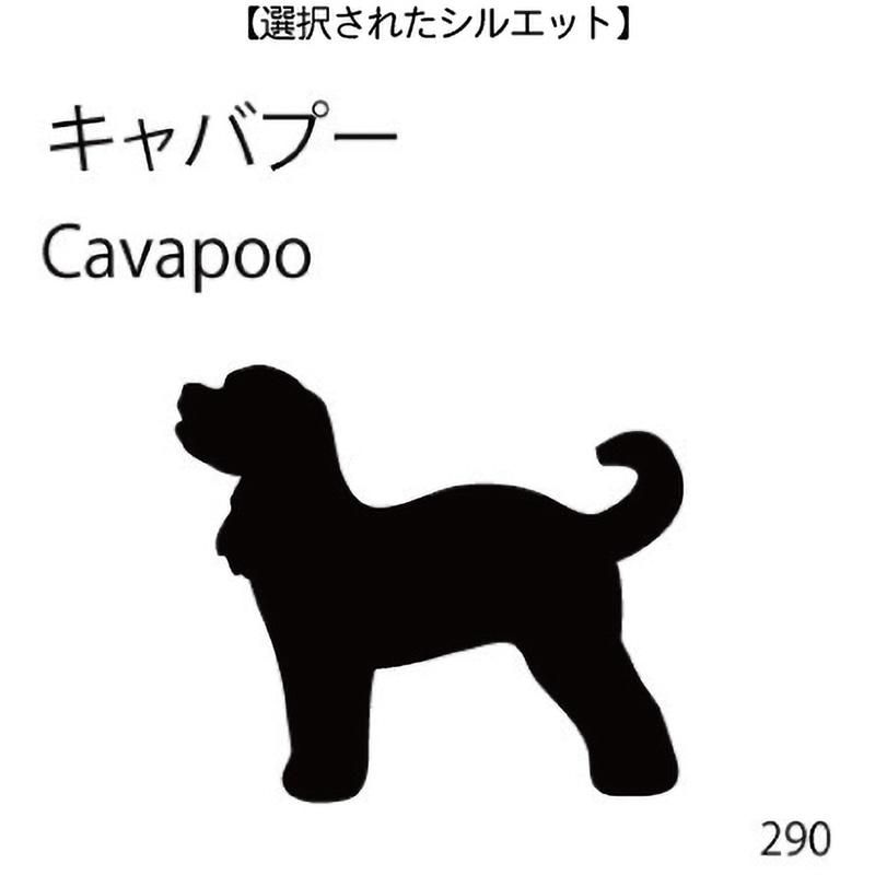 お名前スタンプ キャバプー(290)