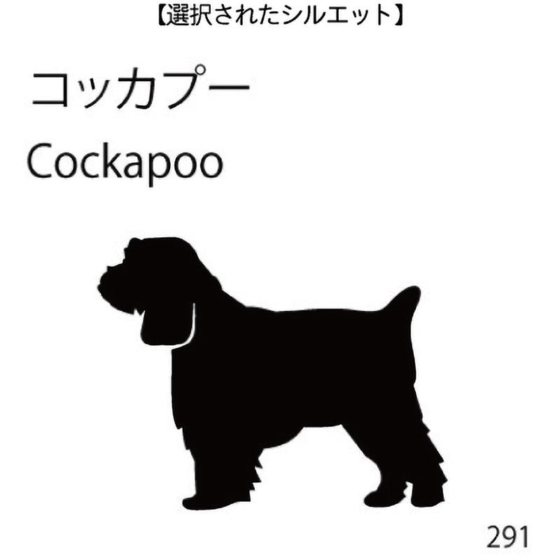 お名前スタンプ コッカプー(291)