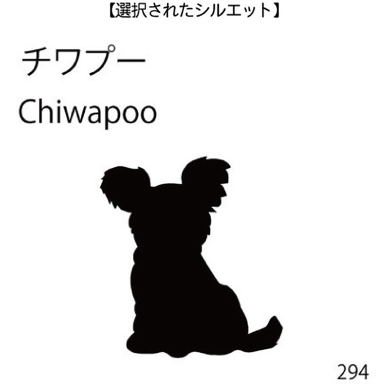 お名前スタンプ チワプー(294)