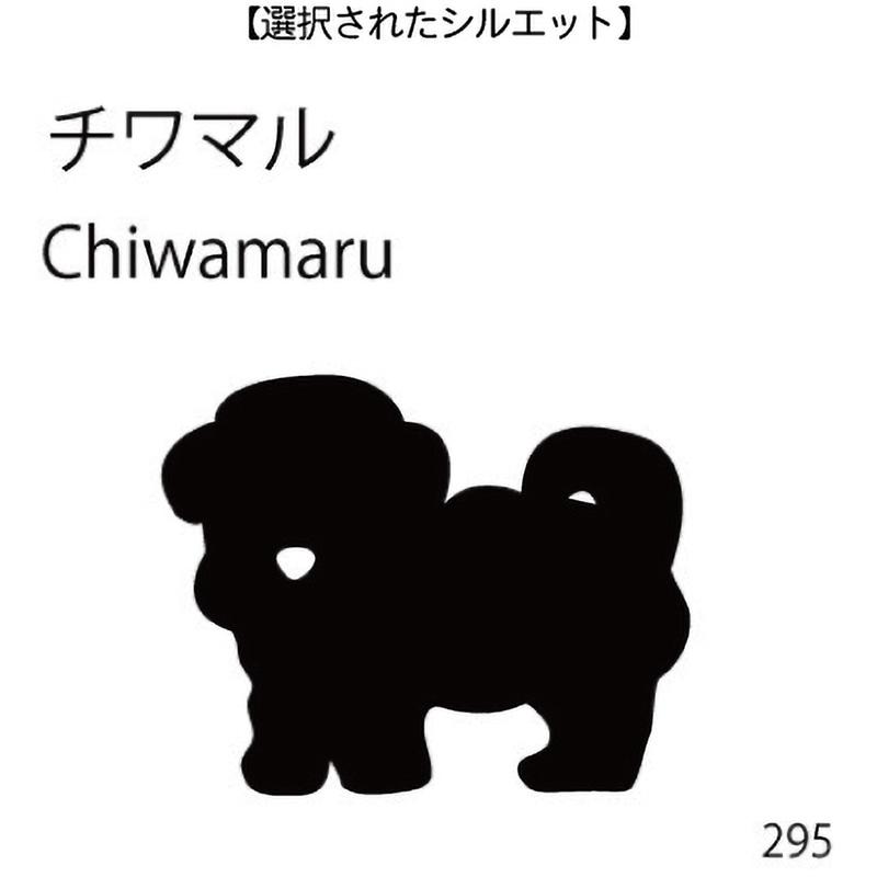 お名前スタンプ チワマル(295)