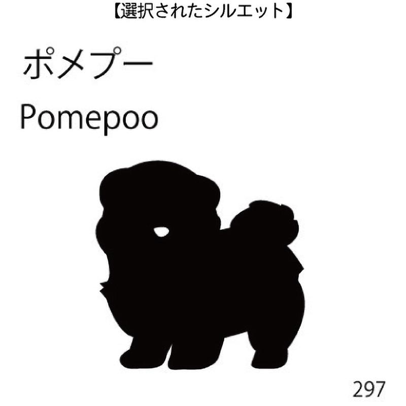 お名前スタンプ ポメプー(297)