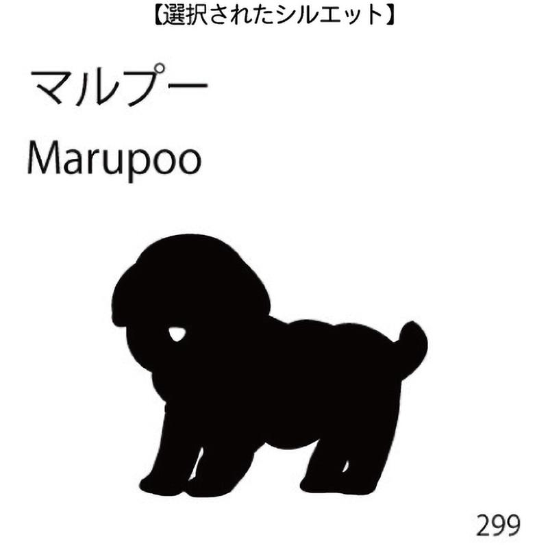 お名前スタンプ マルプー(299)