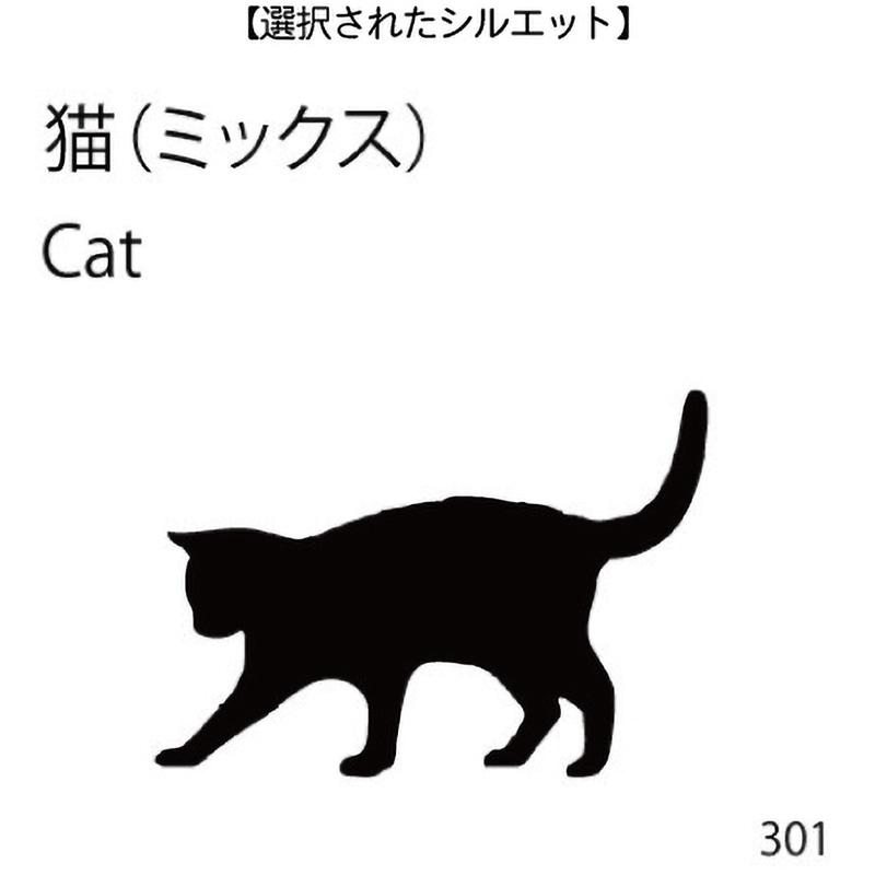 お名前スタンプ 猫【ミックス】(301)