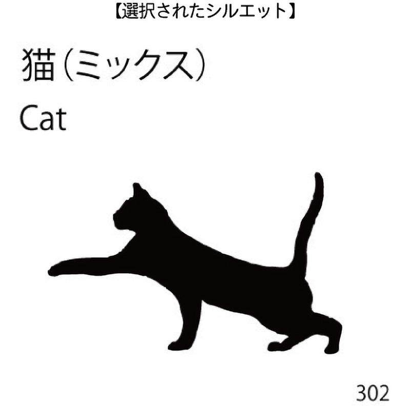お名前スタンプ 猫(ミックス)(302)