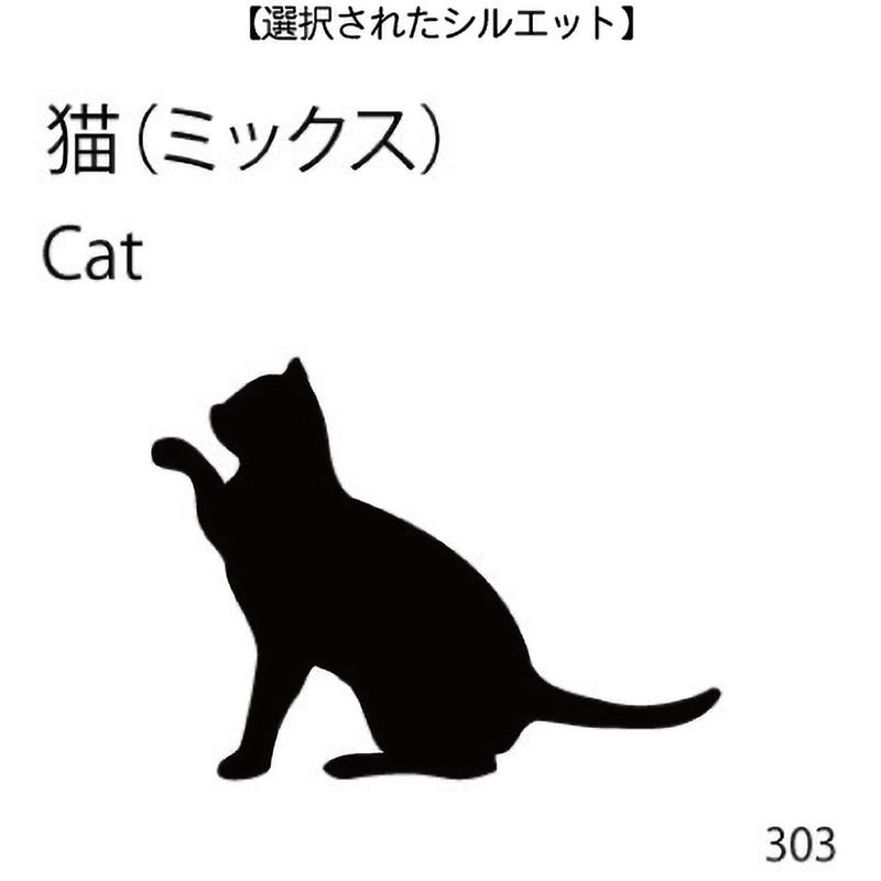 お名前スタンプ 猫(ミックス)(303)