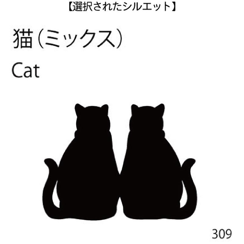 お名前スタンプ 猫(ミックス)(309)