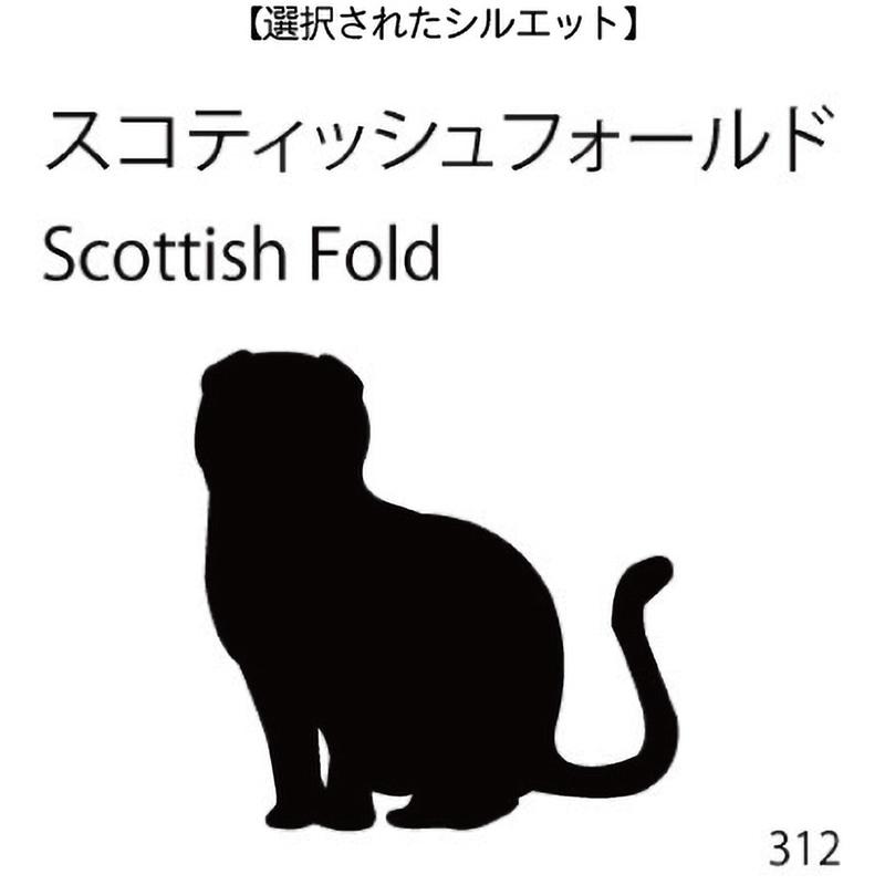 お名前スタンプ スコティッシュフォールド(312)