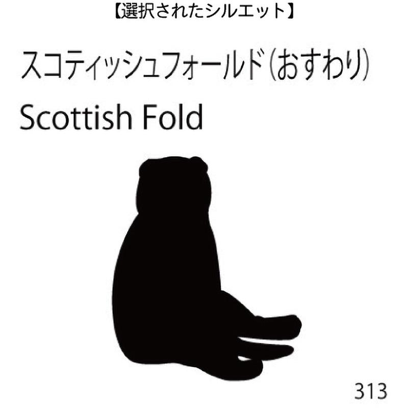 お名前スタンプ スコティッシュフォールド(おすわり)(313)