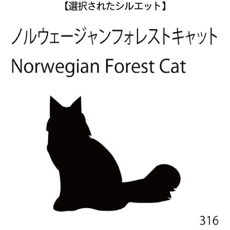 お名前スタンプ ノルウェージャンフォレストキャット(316)