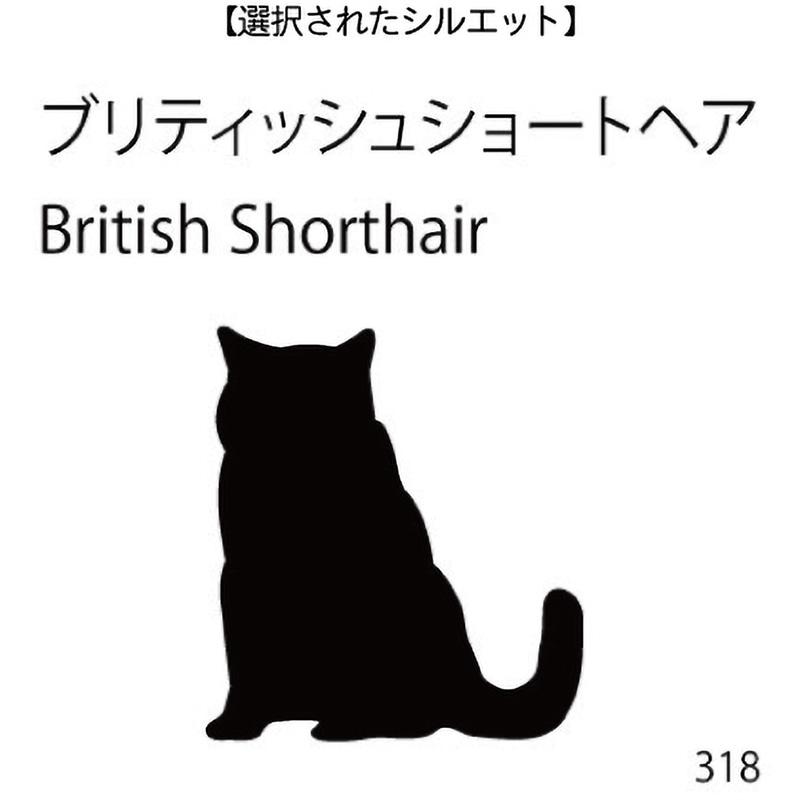 お名前スタンプ ブリティッシュショートヘア(318)
