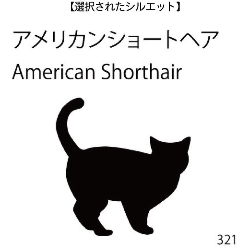 お名前スタンプ アメリカンショートヘア(321)