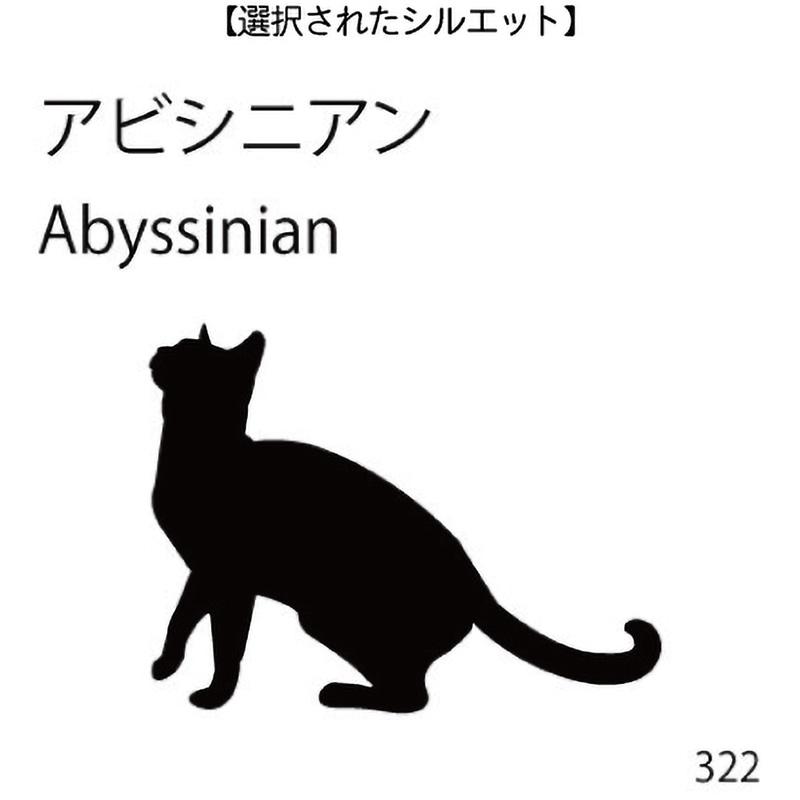 お名前スタンプ アビシニアン(322)