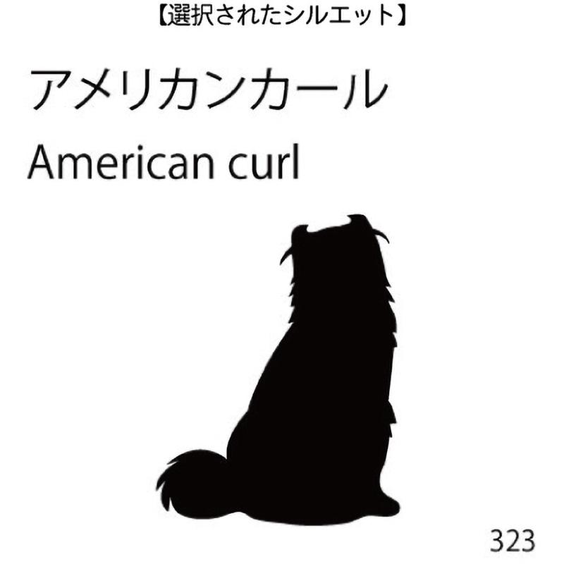お名前スタンプ アメリカンカール(323)