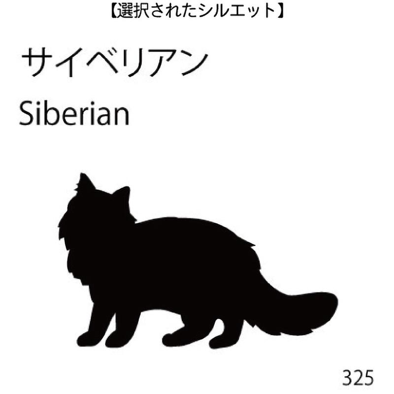 お名前スタンプ サイベリアン(325)