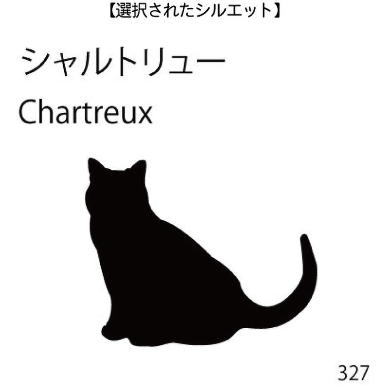 お名前スタンプ シャルトリュー(327)