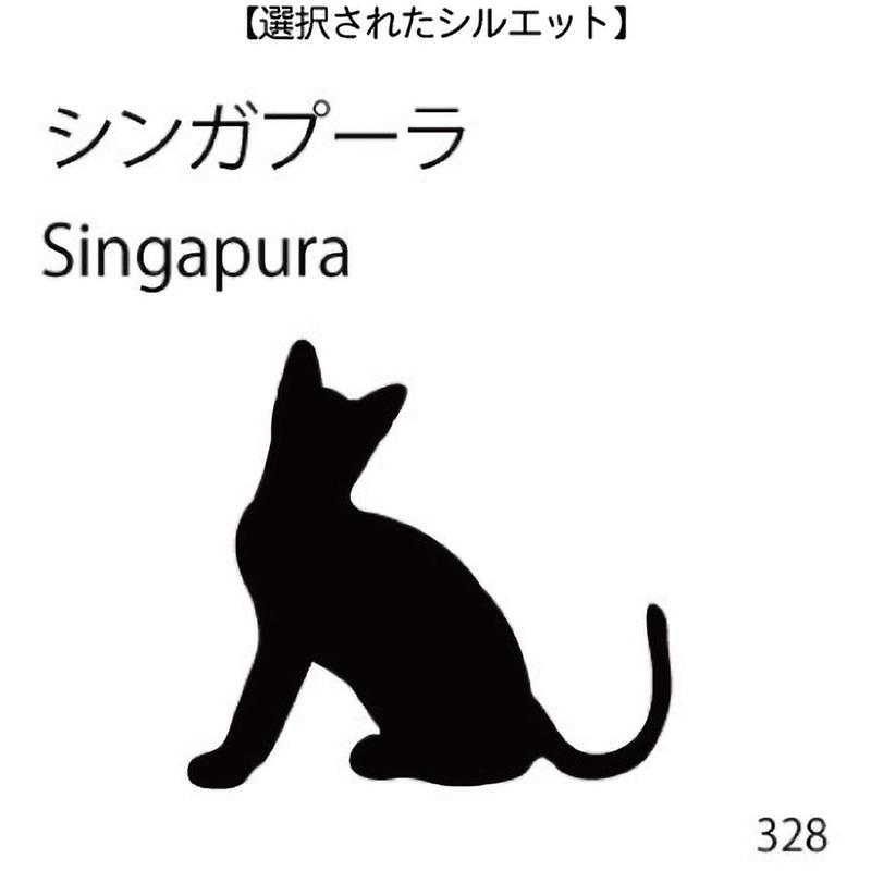 お名前スタンプ シンガプーラ(328)