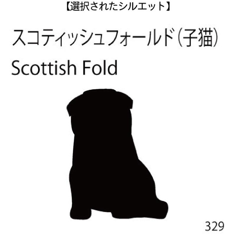 お名前スタンプ スコティッシュフォールド(子猫)(329)