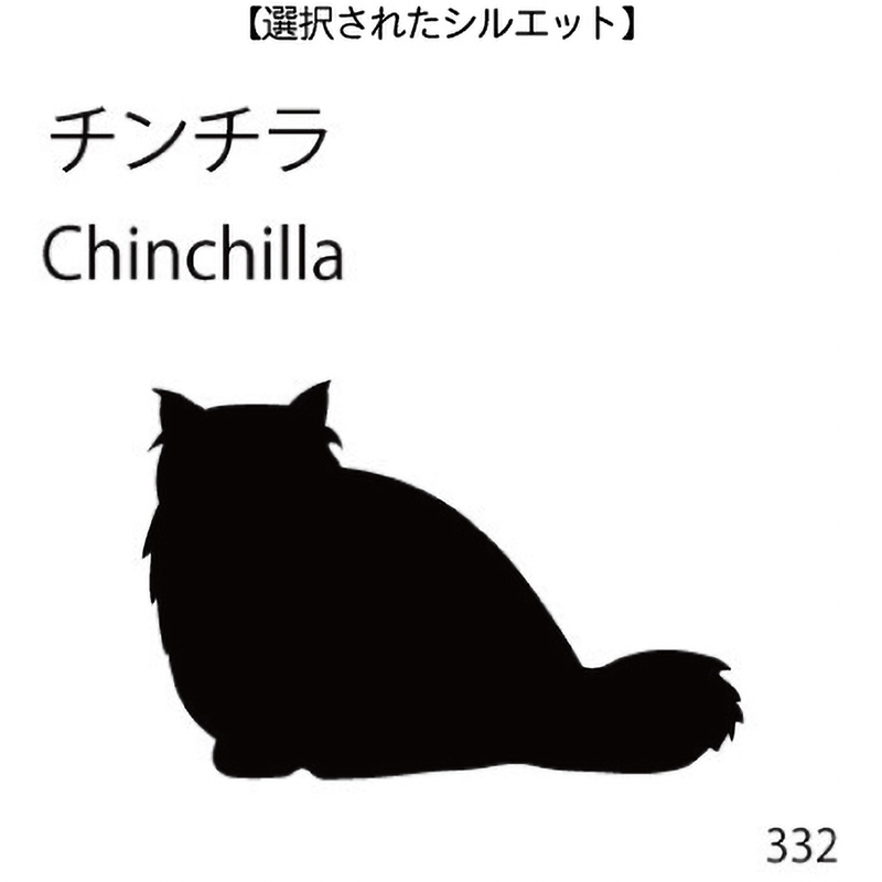 お名前スタンプ チンチラ(332)