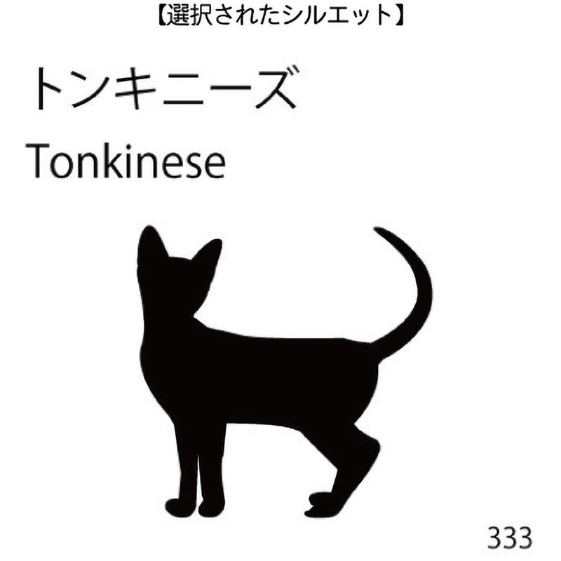 お名前スタンプ トンキニーズ(333)