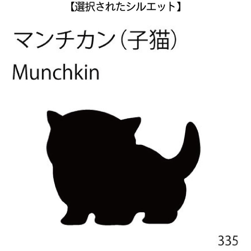 お名前スタンプ マンチカン(子猫)(335)