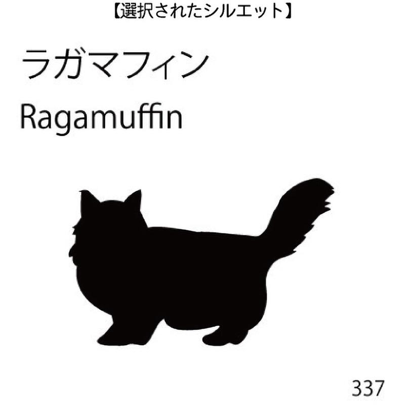 お名前スタンプ ラガマフィン(337)